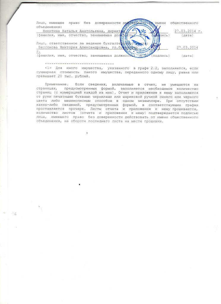 Годовой отчет 2013 год, 3 лист.jpg
