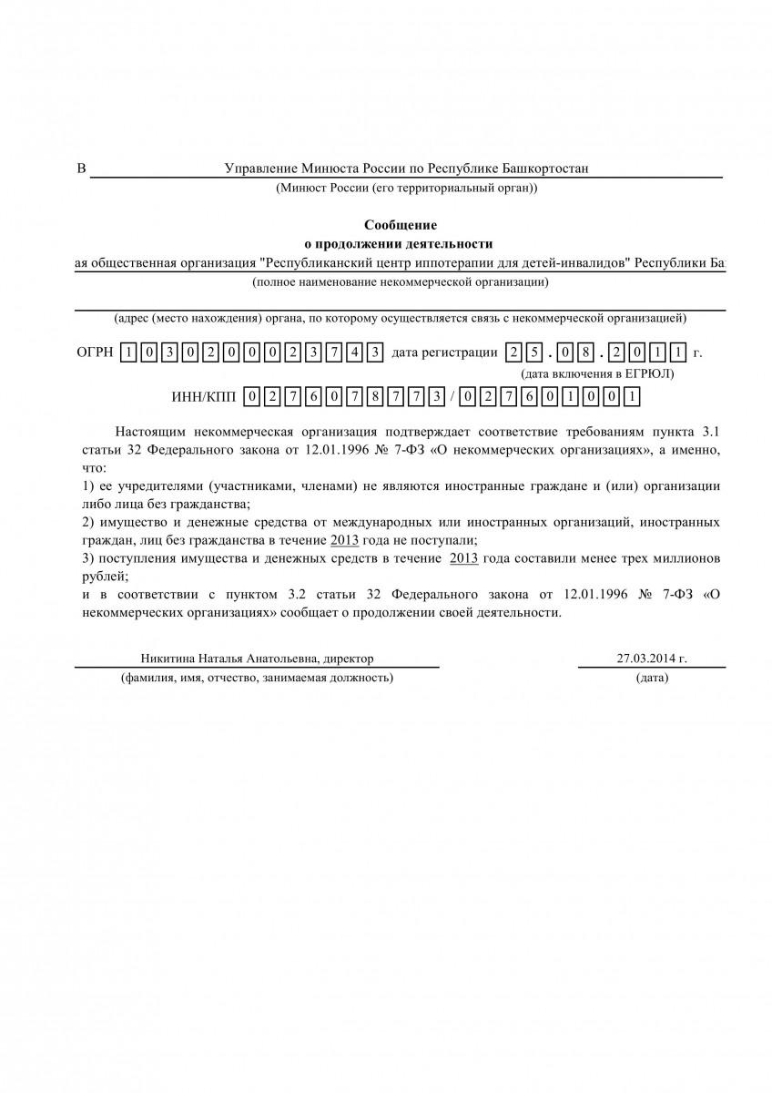 Сообщение о продолжении деятельности от 27.03.2014 г.jpg