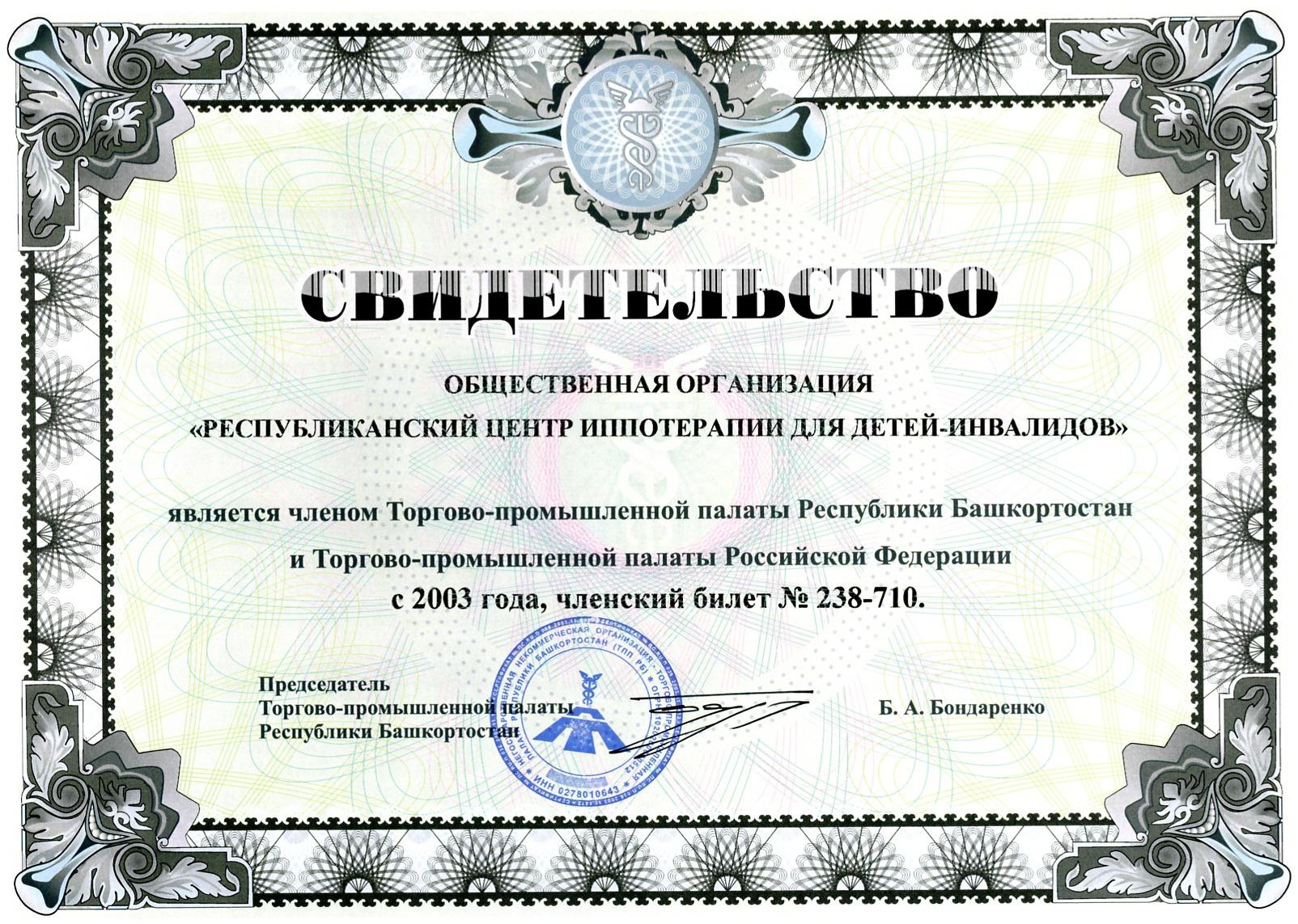 Сертификаты, благодарственные письма, дипломы